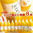 愛媛ストレートジュース6本セット
