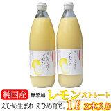 愛媛レモン果汁2本 (1000mlx2) (レモンコンク)