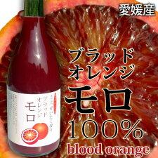 ブラッドオレンジモロ果汁ストレート