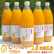 しらぬい100%果汁無添加。無調整のシンプルな美味しさ。