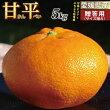 【送料無料】【愛媛県宇和島市産】甘平−カンペイ−甘味とコクがあるプチプチとした食感のみかんです。