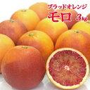 ご予約 赤み、風味の強いジュースに最適 愛媛産モロ3kg(ブラッドオレンジ)(送料無料、北海道…