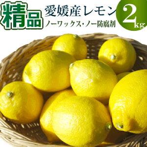 【愛媛県吉田町産】ノーワックス・ノー防腐剤の国産レモンが産地直送価格。美味しくて安心、新...