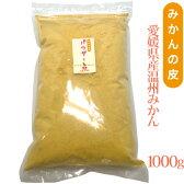 愛媛産みかんパウダー1000g(外皮・細挽き・温州みかん)