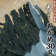 【愛媛県宇和海産】【24年産】乾燥わかめ40グラム入り【RCPsuper1206】