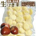 【生むき栗】甘〜い!愛媛県高知県産 四万十甘栗を 生のまま皮をむいて冷凍保存しています。...
