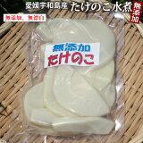 【令和3年産】愛媛県産たけのこ水煮(180g)●常温発送、到着後は冷蔵保管をお願いします。無漂白/薬品不使用