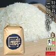 28年産【特別栽培米】愛媛県産こしひかり10kg 白米or玄米を選べます。【送料無料(北海道沖縄を除く)】[単一原料米]一等級コシヒカリ新年度産100%【HLS_DU】