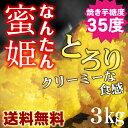 【送料無料】和歌山県串本産 なんたん蜜姫(さつまいも) 3kg ★焼き芋糖度35度!!★ねっとり!とろーり!数量限定 季節限定 クリーミーな甘さ☆