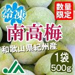 冷凍南高梅(梅酒・梅ジュース用)冷凍梅500g1袋
