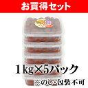 【送料無料】お買得 紀州産南高梅干 塩分8%しそ漬梅 1kg×5パック...