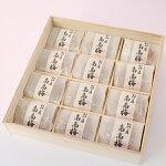 至福の玉手箱(百花一粒まろの梅)12粒入【木箱入り・個包装】