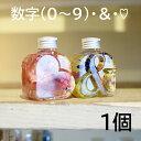ハーバリウム ボトル キャップ付き &・ハート(記号) 0〜9(数字) 1本【 ハーバリウム 材料 容器 PETボトル イニシャル 数字 結婚式 ギフト 】