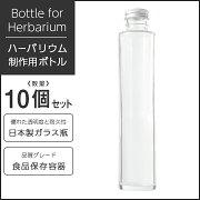 バリウム ストレート キャップ ガラス瓶