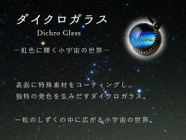 ダイクロガラスとは