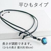 ダイクロ単品ネックレス0203平ひもタイプ