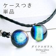 ケースつきダイクロ単品ネックレス0203