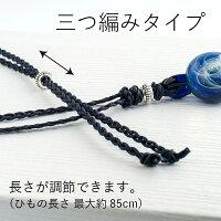 ダイクロ単品ネックレス0203編みひもタイプ詳細