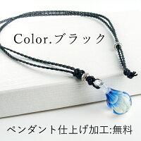 ダイクロ単品ネックレス0203編みひもタイプ