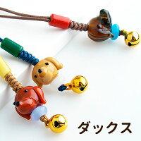 とんぼ玉ダックスストラップ01-6
