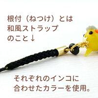 とんぼ玉ストラップインコ玉根付(うしろ)