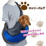 ペットキャリーバッグ斜めがけバッグスリングバッグ犬猫動物小型犬いぬねこペットグッズペット用品散歩お出かけ