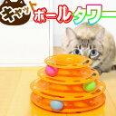 猫 おもちゃ オモチャ ひとり遊び くるくる 玩具 ストレス解消 電池不要 キャットボールタワー 猫用 ペット用品 遊び道具 運動 ダイエット ねこ ネコ かわいい 運動不足