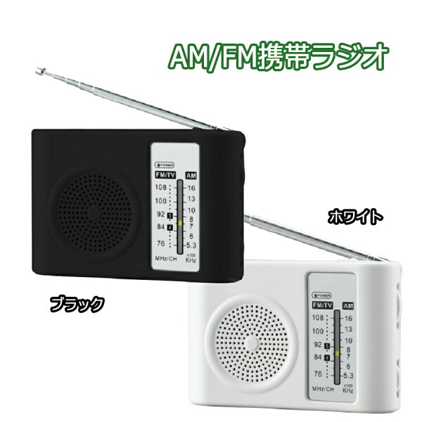 AMFMミニラジオポータブル携帯シンプルスピーカー搭載小型ラジオスポーツ中継アウトドアキャンプ防災 非常用避難グッズ便利アイテム