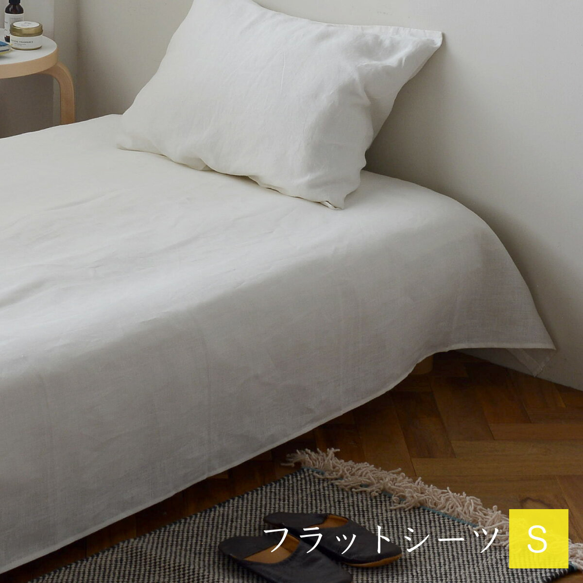 fog linen work(フォグリネンワーク) リネンシングルシーツ ホワイト [LHB012-19]【シンプルでかわいい速乾性のあるリネンの寝具】