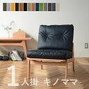 【全13色】キノママ ソファ マルニ60 1シーター オークフレームチェア アームレス ナチュラル 1人掛け ソファ 木製 肘なしソファ