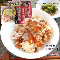 送料無料のどぐろめしの素2個セット混ぜご飯の素高級魚