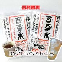 百草水2袋セット送料無料ヘルシーダイエット健康茶