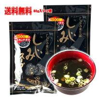 しじみスープ80g×2個セット送料無料味噌汁スープご飯のお供にお取り寄せグルメきなせや本舗