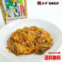 焼ねぎなめ茸4個セット送料無料下仁田ネギ使用なめたけご飯のお供にお取り寄せグルメきなせや本舗