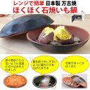 短時間でホカホカ 焼き芋 25-S-18 電子レンジで石焼いも鍋 簡単 手作りおやつ 石焼き芋 耐熱陶器 日本製