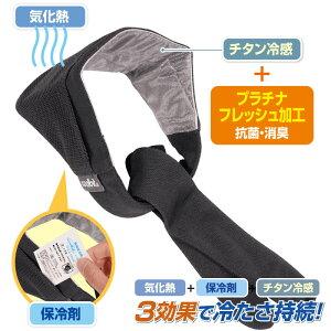 熱中症対策 グッズ チタン リバーシブル ネッククーラー クールビット 保冷剤付 首 ネッククーラー 冷やクール ひんやり 冷たいスカーフ 冷える 洗える 暑さ対策 屋外 coolbit