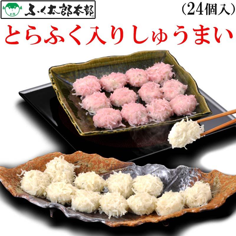 中華惣菜・点心, シュウマイ  24 () S30-24