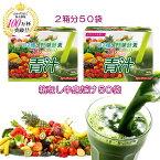 1,000円 ぽっきり フルーツ 青汁 オレンジ風味 82種類の野菜酵素 3g×60 スティック 植物性乳酸菌入り 送料無料
