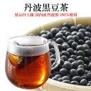 丹波黒豆茶 国産 50袋 箱なし 香味焙煎 健康茶 ダイエット 美容 国内産 送料無料