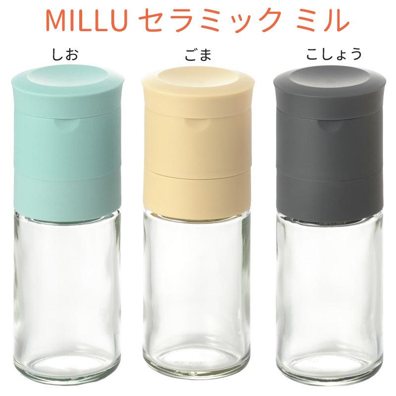 セラミックミル MILLU ミルル ペッパーミル ソルトミル ブラックペッパー セサミンミル スパイスミル 岩塩 こしょう ごま おしゃれ 箱入り