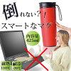 倒れないマグスマートマグ保温保冷ボトルタンブラー大容量425ml2重構造BPAフリーブラックレッドブルーグリーン黒赤青緑シンプル