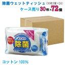 日本製 除菌 ウェットティッシュ 30枚入 72個(3個パッ