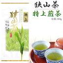 狭山茶 特上煎茶 100g おざわ園 お茶 狭山 煎茶 緑茶
