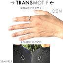 トランスモティーフ リング 05M 丸は五角形 錯視 メンズ ユニセックス レディース シルバー925 マット仕上げ シンプル 日本製 杉原厚吉博士 設計 監修