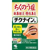 【第2類医薬品】チクナインb