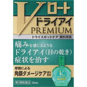 【第3類医薬品】Vロートドライアイプレミアム(ドライアイの目薬)