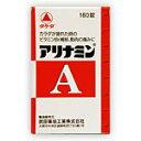 【第3類医薬品】使用期限2018年10月!アリナミンA[180錠]