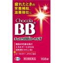 【第3類医薬品】☆若干の箱ダメージ☆使用期限2020年4月チョコラBBローヤルT 168錠