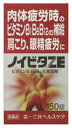 【第3類医薬品】☆若干の箱ダメージ☆使用期限2018年4月以降●ノイビタZE150錠