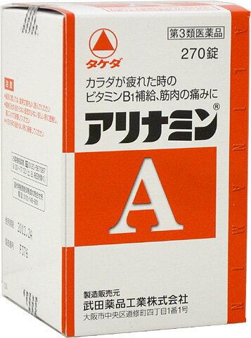 第3類医薬品  アリナミンA[270錠]